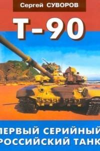 Т-90. Первый серийный российский танк