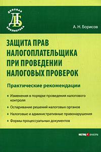 Защита прав налогоплательщика при проведении налоговых проверок: практические рекомендации