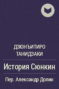 История Сюнкин
