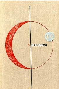 Библиотека современной фантастики. Том 23. Антология