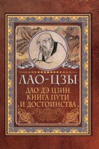 Дао-дэ цзин. Книга пути и достоинства