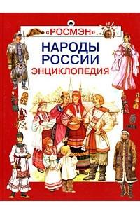 Народы России. Энциклопедия