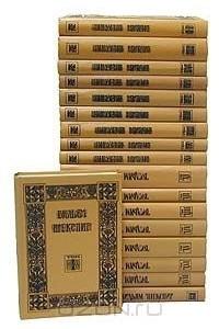 Собрание избранных произведений в 18 томах