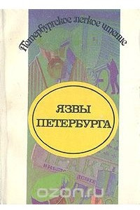 Язвы Петербурга