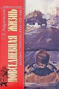 Повседневная жизнь Москвы в сталинскую эпоху. 1930-1940 годы