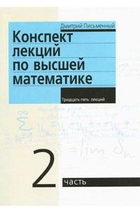 Конспект лекций по высшей математике. В 2 частях. Часть 2. Тридцать пять лекций