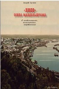 «Киев» Осипа Мандельштама в интонациях, пояснениях, картинках