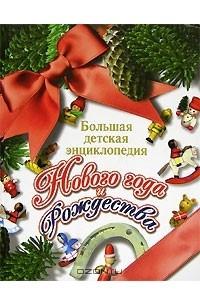Большая детская энциклопедия Нового года и Рождества