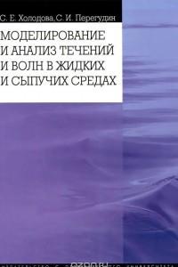 Моделирование и анализ течений и волн в жидких и сыпучих средах