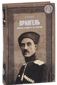 Врангель. Жизнь и смерть за Россию