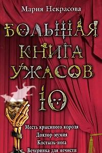 Большая книга ужасов-10. Месть крысиного короля. Доктор-мумия. Костыль-нога. Вечеринка для нечисти.