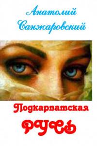 Подкарпатская Русь