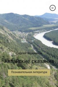 Алтайские сказания
