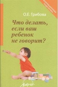 Что делать, если ваш ребенок не говорит?
