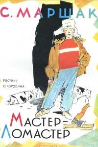 Мастер-Ломастер