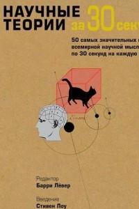 Научные теории за 30 секунд
