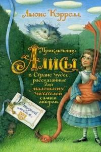 Приключения Алисы в Стране чудес, рассказанные для малышей самим автором