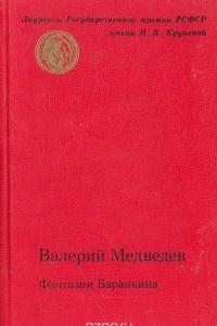 Фантазии Баранкина