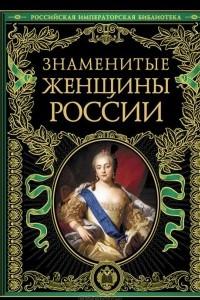 Знаменитые женщины России
