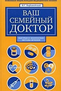 Ваш семейный доктор. Новейшая энциклопедия медицинских знаний