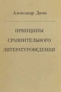 Принципы сравнительного литературоведения