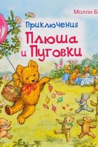 Приключения Плюша и Пуговки