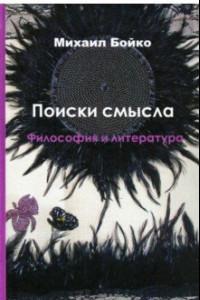 Поиски смысла 3. Философия и литература