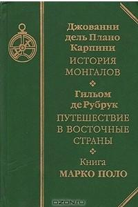 История Монгалов. Путешествие в восточные страны. Книга Марко Поло
