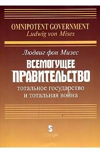 Всемогущее правительство.Тотальное государство и тотальная война