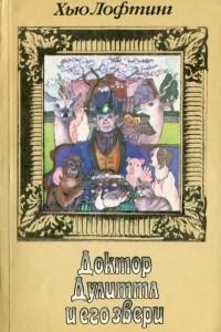 Доктор Дулиттл и его звери. Сочинения для детей в трех книгах. Книга 1