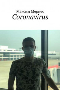 Coronavirus. Дефолт мировой экономики