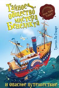 Тайное общество мистера Бенедикта и опасное путешествие (выпуск 2)