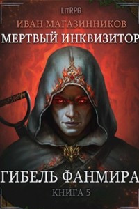 Мертвый инквизитор 5. Гибель Фанмира