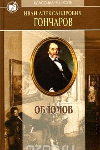 И. А. Гончаров. Избранные произведения. Обломов