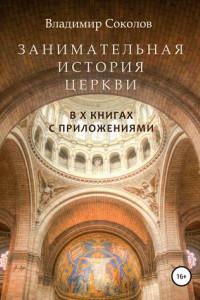 Занимательная история Церкви