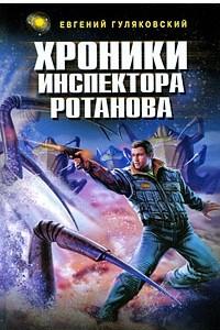 Хроники инспектора Ротанова