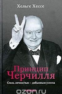 Принцип Черчилля. Стань личностью - добьешься успеха