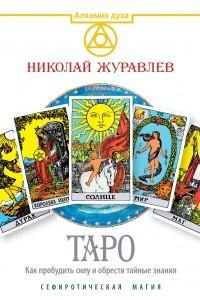 Таро. Как пробудить силу и обрести тайные знания. Сефиротическая магия