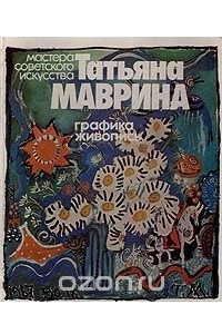 Татьяна Маврина. Графика, живопись