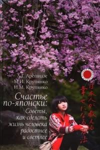 Счастье по-японски. Советы, как сделать жизнь человека радостнее и светлее