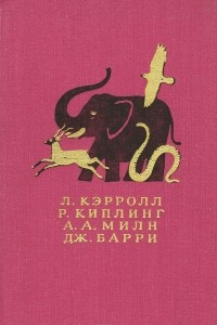 Л. Кэрролл, Р. Киплинг, А. А. Милн, Дж. Барри. Сказочные повести