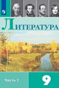 Коровина. Литература. 9 класс. В 2 частях. Часть 1. Учебник.