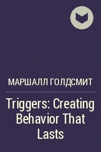 Triggers: Creating Behavior That Lasts