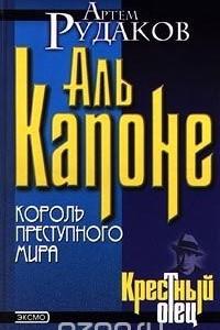 Аль Капоне. Король преступного мира