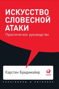 Искусство словесной атаки. Практическое руководство + Покет, 2019