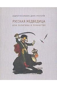 Русская Медведица, или Политика и похабство
