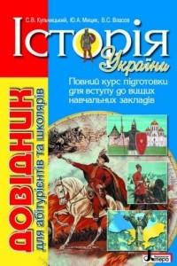 Історія України. Довідник для абітурієнтів та школярів