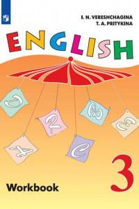 Английский язык. Рабочая тетрадь. 3 класс