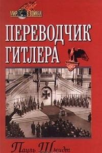 Переводчик Гитлера