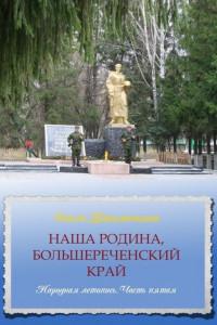 Наша Родина, Большереченскийкрай. Народная летопись. Часть пятая